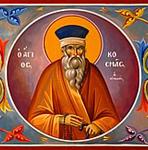 Άγιος Κοσμάς ο Αιτωλός - Γεώργιος Μαμάτσιος (www.mamatsios.gr)