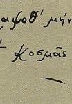 Η υπογραφή του Αγίου Κοσμά του Αιτωλού