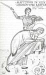 Άγιος Βάβυλας διδάσκαλος στη Νικομήδεια και οι ογδόντα τέσσερις Μαθητές του