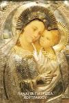 Σύναξη της Παναγίας της Γιάτρισσας στο Λουτράκι Κορινθίας