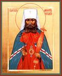 Άγιος Πέτρος Πατριάρχης Μόσχας Ιερομάρτυρας