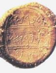 Βούλα που βρέθηκε μαζί με μερικές άλλες στην Ιερουσαλήμ το 1999 μ.Χ., κάτω από το στρώμα της Βαβυλωνιακής Καταστροφής του 6ου π.Χ. αιώνα. Φέρει την επιγραφή