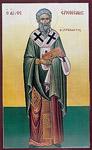 Άγιος Ερμογένης ο Ιερομάρτυρας ο Θαυματουργός