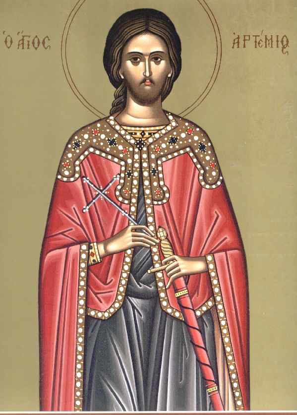 Ορθόδοξος Συναξαριστής :: Άγιος Αρτέμιος ο Μεγαλομάρτυρας