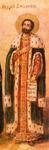 Ανακομιδή Ιερών Λειψάνων του Αγίου Ανδρέα του Σμολένσκ