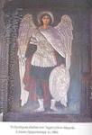 Η εξωτερική εικόνα του Αρχαγγέλου Μιχαήλ η οποία εξαφανίστηκε το 1964 μ.Χ.