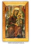 Σύναξη της Παναγίας της Μηλεσιώτισσας στον Ωρωπό