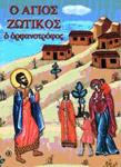 Άγιος Ζωτικός ο Ορφανοτρόφος